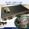 ナカミチ PA-304メンテナンス (2020 11-2) 整備録