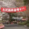 岩手県花巻市大沢温泉金勢様祭りに行く