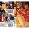 藤川京子/ちょっとだけよ/竹書房/40+10分/2003年3月20日発行