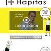 【Hapitas×出川哲朗】ハピタスのテレビCMより更にお得な入会方法と利用方法