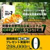 元大手マスコミ記者の暴露!仮想通貨主要通貨6種対応ツール!