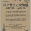 [企画展]★川上澄生と、北海道展