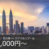 ANAのクアラルンプール行きのビジネスクラス期間限定運賃(Super Value PNNY16)、積算率70%でPP単価は14.7円