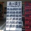 静岡県沼津港を散策。&ランチ