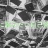 【2017】自己啓発本おすすめ17選を年間200冊読むぼくが紹介