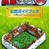 日本代表チームの監督になろう!のゲームと攻略本 プレミアソフトランキング