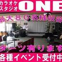 カラオケスタジオONEブログ