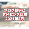 【2021年2月】ブログの各種数値とアドセンス収益公開