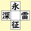 漢字脳トレ 223問目