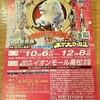 【木下大サーカス】高松公演の割引券もらってきた!8年ぶりの香川公演らしい!