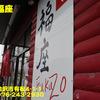 麺や福座〜2020年4月1杯目〜