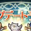 【FEH】アップデート情報(1月分)