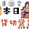 本日、10月22日、貸切営業でございます。宜しくお願いします。羽村居酒屋 串RYU