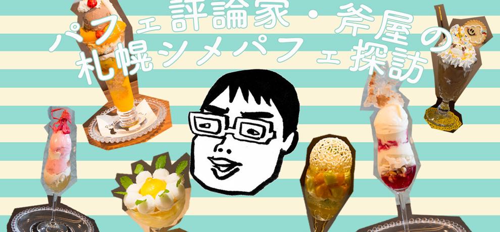 北海道・札幌で流行している「シメパフェ」って? パフェ評論家・斧屋がオススメする5店