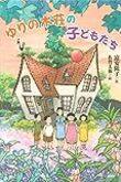 『ゆりの木荘の子どもたち』(富安陽子)