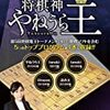 将棋ウォーズ3級が居飛車銀冠で「やねうら王 将棋神(2枚落ち)」に勝利する1例