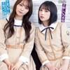 『乃木坂46新聞』最新号テーマは「新章突入」メンバー対談&白石麻衣卒コンリポートも