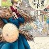 不思議の国のバード / 佐々大河(1)(2)、イギリス人の目から見た驚きの日本文化を描く旅物語