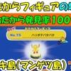 ミカヅキ島(マンゲツ島)  おたからフィギュアの場所  (おたから発見率100%)【ペーパーマリオ オリガミキング】 #102