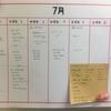 《月10万円貯めるリアル家計簿》6/29に使ったお金~1週間分の食材のまとめ買い~