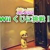 Wii  くじ