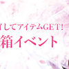 【EV★ソメイヨシノ】何が出るかな?(><)高級アクセサリー箱と交換してみた!