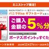バニラVISAカード 今度はミニストップで5.5%〜6.0%のWAONポイント付与【~1/5】