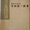 消費税の未来・平田敬一郎著「税金の基礎知識」が語る60年前の税の常識