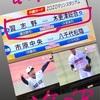 ハラハラドキドキだったけど、強豪・成田に見事競り勝った習志野は素晴らしかった!