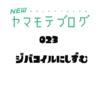 NEWヤマモテブログ (23)