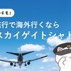 京都の学生におすすめ!旅行で伊丹・関空へ行くなら乗合タクシーがお得