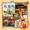 ぶらりひとり部長🍁 9: 憧れの「大阪百貨店」に行ってみた! の巻