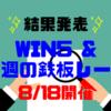 【結果発表】8月18日(日)  WIN5 & 今週の鉄板レース  まとめて発表!! 〜 誰か馬券の当て方を教えて下さい(泣) 〜