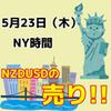 【5/23NY時間】キウイドルのショート