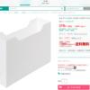 書類整理をしたければ、買ってはいけない!『ニトリ・ファイルケース』