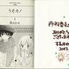 林みかせ - うそカノ 1巻 (サイン本)