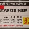 A応P夏期集中講座 第1部 ~4th LIVE TOUR 基礎と応用~ @ヤマハ銀座スタジオ (2019/08/24)