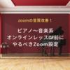 zoom音質改善!ピアノ〜音楽系オンラインレッスン前にやるべきzoom設定手順【2021年版】