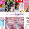 【2017/10/27の新刊】雑誌: 『まっぷる 愛媛 松山・道後温泉』『RIDERS CLUB』『Hot-Dog PRESS』『がん分子標的治療』など