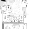 【マンガ】着れない服を買ってしまった女の子の話。