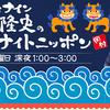 「岡村隆史のオールナイトニッポン(ゲスト:矢部浩之)」の感想【「性格変えろ」と公開説教】