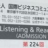 第 224 回 TOEIC 受験票、届く。