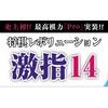 【将棋ソフト】激指14を購入してみた!指導対局機能が楽しすぎる!