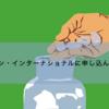 ①PLAN INTER NATIONAL(プランインターナショナル)に申し込んでみたよ!