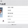 【ウイイレアプリ2019】サンデル ベルガ レベマ能力値&確定スカウト!!