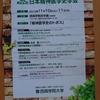 第22回 日本精神医学史学会ー西南学院大学