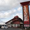 【オススメ5店】伊香保・群馬県その他(群馬)にあるうどんが人気のお店