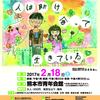 熊本市人権フェスティバル開催の告知