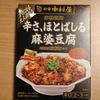 糖質制限ダイエットのために、豆腐のおいしい食べ方で思いつくのはやっぱり麻婆豆腐ですね