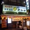 本厚木の生ホッピーが飲める大衆酒場、十和田